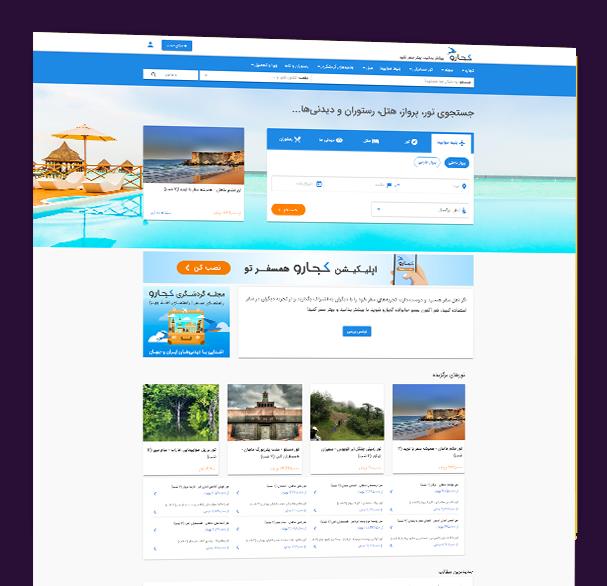 طراحی سایت کجارو