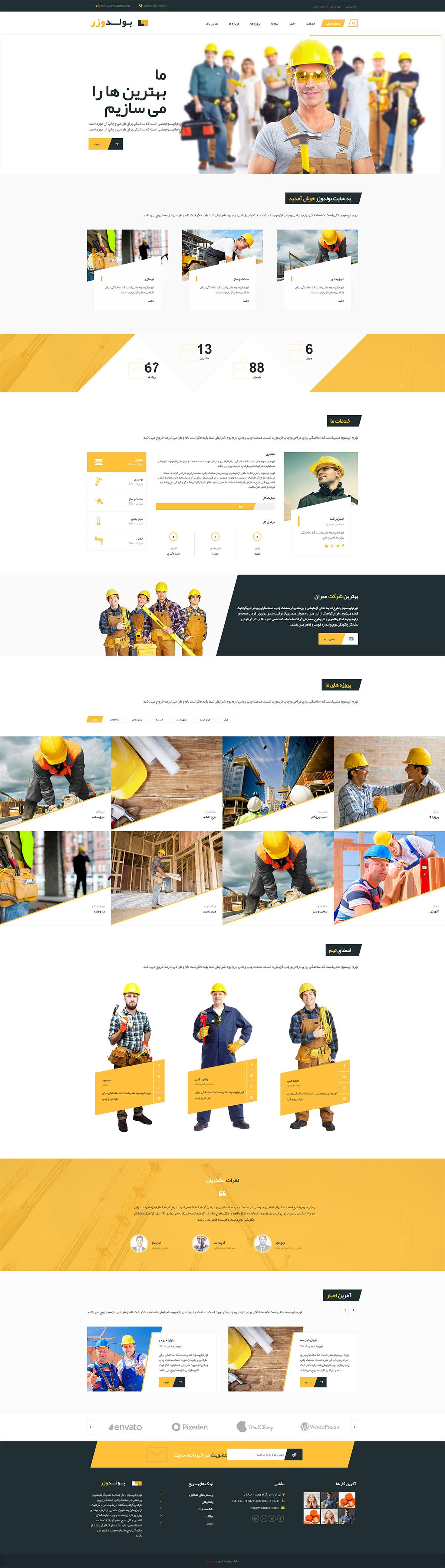 سایت شرکتی