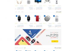 سایت فروشگاهی