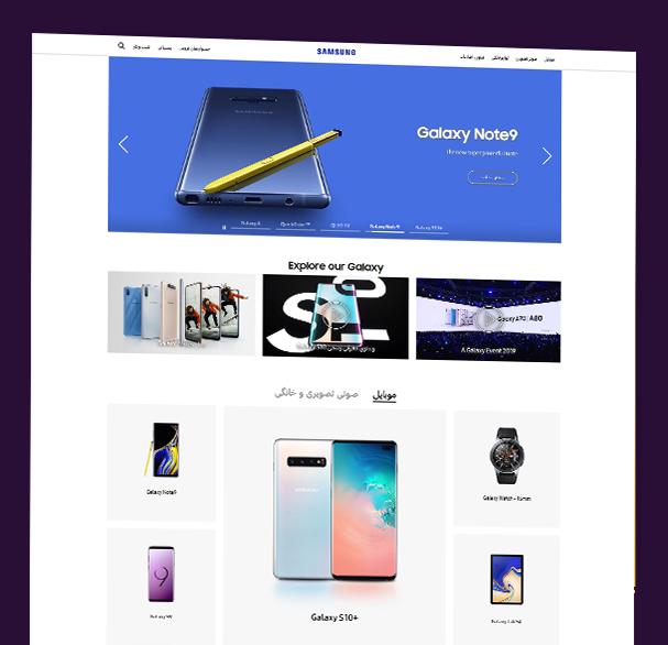 طراحی سایت سامسونگ
