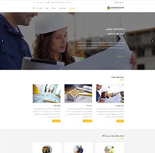 طراحی سایت شرکتی کد 3014