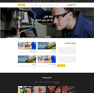 طراحی سایت شرکتی کد 3017