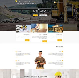 طراحی سایت شرکتی کد 3021