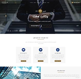 طراحی سایت شرکتی کد 3027