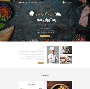 طراحی سایت شرکتی کد 3029