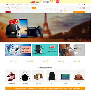 طراحی سایت فروشگاهی کد 3062