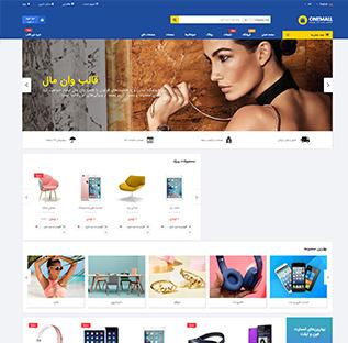 طراحی سایت فروشگاهی کد 3063