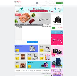 طراحی سایت فروشگاهی کد 3075